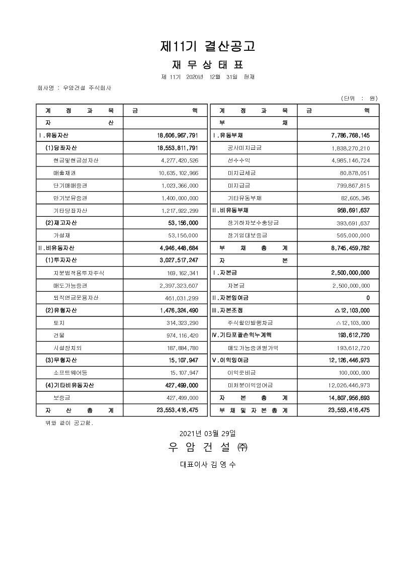 결산공고11기_1.jpg